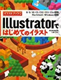 Illustratorではじめてのイラスト—イラストブック 8/9/10/CS/CS2/CS3/CS4対応 Macintosh/Windows対応