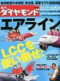 週刊 ダイヤモンド 2012年 7/7号 [雑誌]