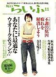 毎日ライフ 2007年 11月号 [雑誌]