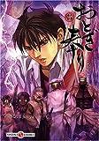 echange, troc Jun-ya Inoue - Otogi Matsuri, Tome 8 :