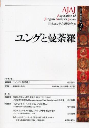 ユングと曼荼羅(ユング心理学研究 第2巻)