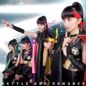 【アマゾンオリジナルブロマイド付き】バトル アンド ロマンス(初回限定盤B)