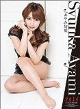 あやみ旬果 カレンダー 2014年