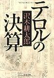 テロルの決算 (文春文庫)