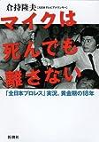 マイクは死んでも離さない―「全日本プロレス」実況、黄金期の18年