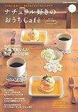 ナチュラル好きのおうちcafe おいしいしあわせ時間号 (学研インテリアムック)