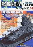 艦船模型スペシャル 2012年 06月号 [雑誌]