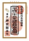 神宮館高島暦〈平成23年〉