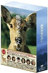 鹿男あをによし DVD
