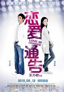 Love in Disguise Movie Poster (27 x 40 Inches - 69cm x 102cm) (2010) Chinese Style C -(Leehom Wang)(Yifei Liu)(Joan Chen)(Han Dian Chen)(Khalil Fong)