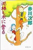 泥棒も木に登る (徳間文庫)