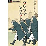 バイオレンス・ジャック(4) (マガジンKC)