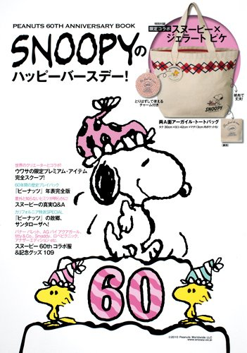 PEANUTS 60TH ANNIVERSARY BOOK  SNOOPYのハッピーバースデー!