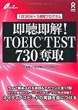 即聴即解! TOEIC TEST 730奪取 [単行本(ソフトカバー)] / 高橋 基治, 武藤克彦, 高橋良子 (著); アスク (刊)