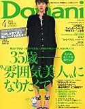 Domani (ドマーニ) 2014年 04月号 [雑誌]