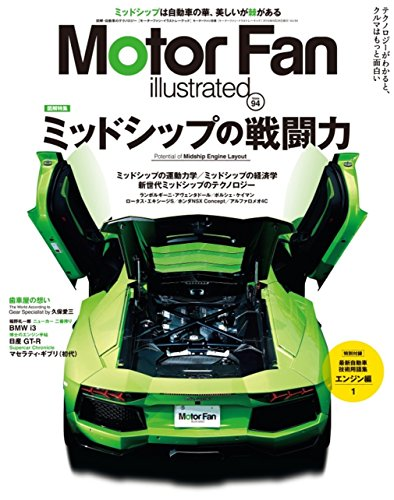 Motor Fan illustrated Vol.94 (モーターファン別冊)