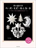 夢の銀世界 ペーパーモビール&カード
