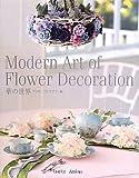華の世界 プリザーブドフラワー編 (Modern Art of Flower Decoration)