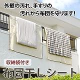 布団干しシート 1枚入り 収納袋付き│外壁の汚れ、手すりの汚れから布団を守ります!