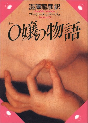 O嬢の物語 (河出文庫)