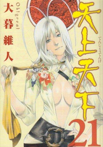 天上天下 21 (ヤングジャンプコミックス)