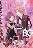 B's-LOG COMIC 2016 Feb. Vol.37 (B's-LOG COMICS)