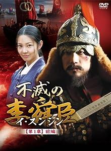 不滅の李舜臣 第1章 前編 DVD-BOX
