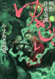 明治骨董奇譚 ゆめじい 1 (ビッグ コミックス〔スペシャル〕)