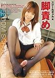 スクールギャル★脚責めNFDM-020 [DVD]