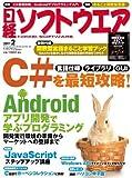 日経ソフトウエア 2011年 02月号 [雑誌]