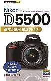 今すぐ使えるかんたんmini Nikon D5500 基本&応用 撮影ガイド