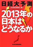 日経大予測 2013年の日本はどうなるか