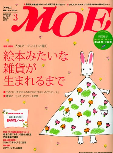 MOE ( モエ ) 2010年 03月号 [雑誌]
