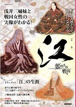 NHK大河ドラマ歴史ハンドブック 江(ごう) 姫たちの戦国 (NHKシリーズ)