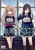 恋と選挙とチョコレート コミックアンソロジー (IDコミックス DNAメディアコミックス)