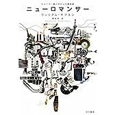 ニューロマンサー (ハヤカワ文庫SF)