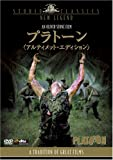 プラトーン (アルティメット・エディション) [DVD]