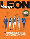 Snap LEON vol.15 2016年春夏号 2016年 05 月号 [雑誌]: LEON(レオン) 増刊