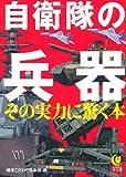 自衛隊の兵器 その実力に驚く本 (KAWADE夢文庫)