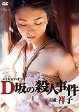 メイキング・オブ・D坂の殺人事件 主演:祥子 [DVD]