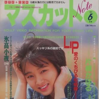 マスカットノート 1994年 6月号 [雑誌]