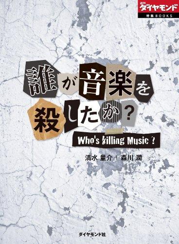 誰が音楽を殺したか? (週刊ダイヤモンド 特集BOOKS(Vol.1))