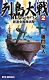 列島大戦NEOジャパン〈2〉新連合艦隊出撃!