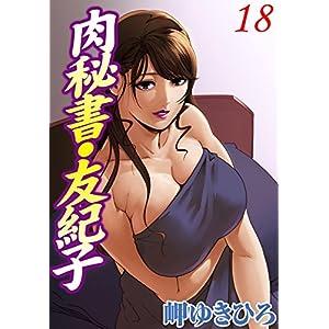 肉秘書・友紀子 18 (メンズ宣言)