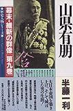 山県有朋 / 半藤 一利 のシリーズ情報を見る