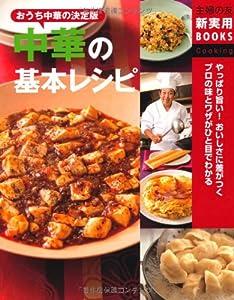 中華の基本レシピ―おうち中華の決定版 (主婦の友新実用BOOKS)
