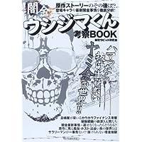 闇金ウシジマくん考察BOOK (マイウェイムック)