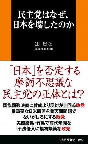 民主党はなぜ、日本を壊したのか