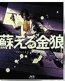 蘇える金狼 4K Scanning Blu-ray[Blu-ray/ブルーレイ]