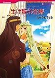 生け贄の花嫁 (ハーレクインコミックス)